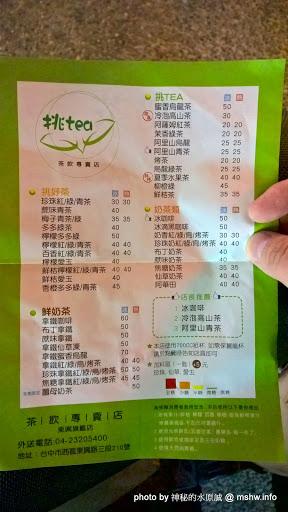 【食記】台中挑tea茶飲專門店東興旗艦店@西區 : 挑茶新品牌,奶糖以上焦糖未滿的蔗味輕飲 區域 台中市 茶類 西區 飲食/食記/吃吃喝喝