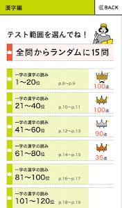 学研『高校入試ランク順 中学漢字・語句・文法1100』 screenshot 1