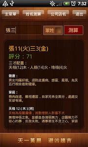 天一黃曆繁體版(萬年曆、稱骨算命、姓名、號碼、解夢、農曆) screenshot 3