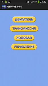 Ремонт Lanos screenshot 2