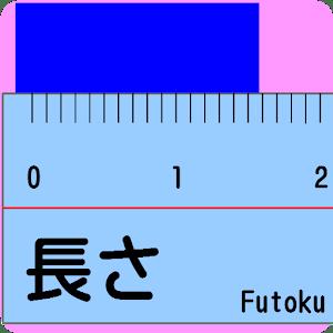 長さ(cm,mm)