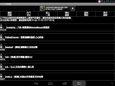 PTT Web BBS 閱讀器 screenshot 8