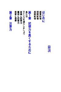 記憶力を高める方法 screenshot 1