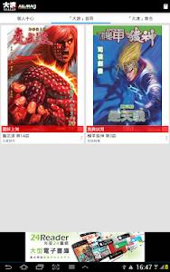 大渡漫畫APP screenshot 0