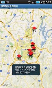 대전 당직 병원 찾기 screenshot 1