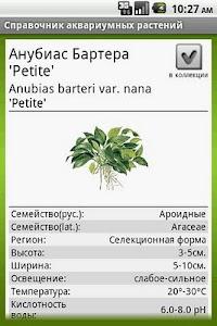 Aquatic plants Free screenshot 1