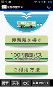 京都市営バス screenshot 0