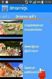 นิทานการ์ตูน screenshot 5