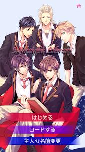 乙女ゲーム「ミッドナイト・ライブラリ」【御門音松ルート】 screenshot 5