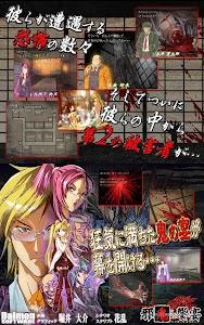 邪鬼の饗宴 screenshot 7