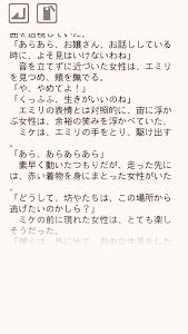 僕達の逃げる道 Lite screenshot 5