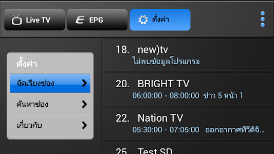 i-Mobile Digital TV (MTK QCOM) screenshot 4