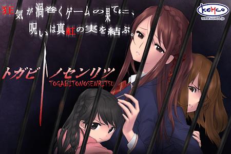 ADV トガビトノセンリツ(体験版) - KEMCO screenshot 5