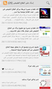اسأل عن العلاج الطبيعى screenshot 5