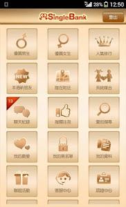 單身銀行 - 實名制+未婚身份認證 screenshot 1