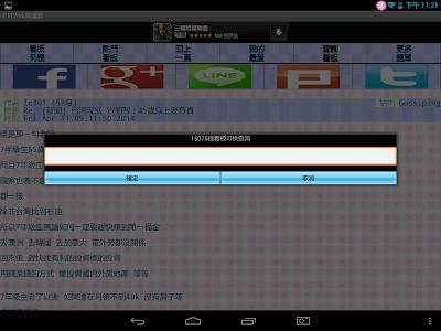 PTT Web BBS 閱讀器 screenshot 13