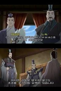 삼국지 6 (EBS 교육방송 방영) screenshot 3