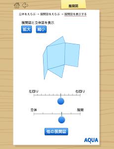 展開図 さわってうごく数学「AQUAアクア」 screenshot 5