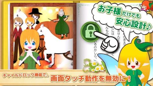読み聞かせ絵本アプリ【ブックる】 screenshot 4