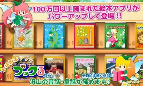 読み聞かせ絵本アプリ【ブックる】 screenshot 0