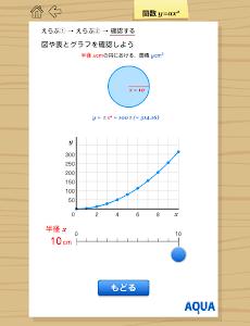関数y=ax2 さわってうごく数学「AQUAアクア」 screenshot 6