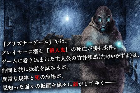 ADV トガビトノセンリツ(体験版) - KEMCO screenshot 6