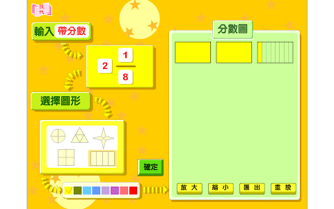 分數圖 screenshot 1