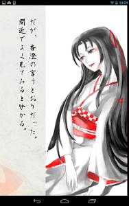 緋染めの雪 【推理ノベル/アドベンチャーゲーム】 screenshot 2