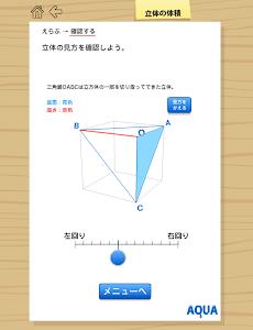 立体の体積 さわってうごく数学「AQUAアクア」 screenshot 3