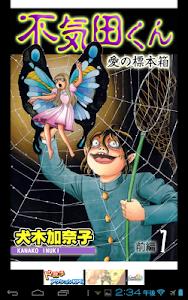 無料で漫画が読める★コミボ~不気田くん編~ screenshot 2