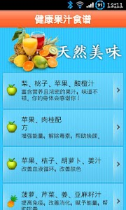 健康果汁食谱 screenshot 1