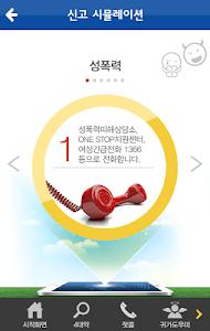 안심귀가 수호천사(여성, 학생 귀갓길 도우미) screenshot 5