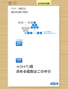 文字式の利用(中2) さわってうごく数学「AQUAアクア」 screenshot 1