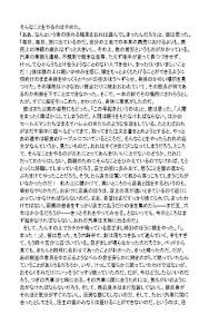 簡単に読めるカフカ 変身  screenshot 1