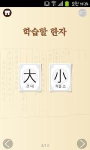 재미나라-만화한자 3권 screenshot 2