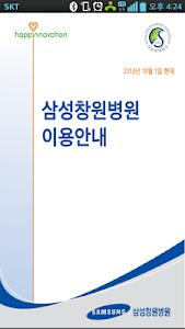 삼성창원병원 이용안내 screenshot 0