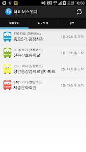 타요버스 위치 screenshot 0