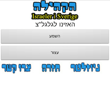 הקהילה - Israeler i Sverige screenshot 4