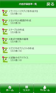 MOS Excel2013一般対策 screenshot 4