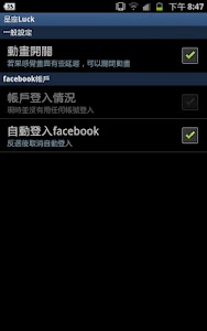 星座Luck screenshot 6