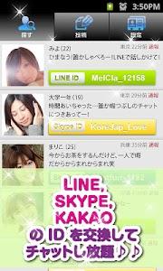 あげぽよBBS -チャットで友達募集無料掲示板- screenshot 0