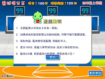 籃球得分王 screenshot 0
