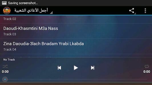 أجمل الأغاني الشعبية screenshot 4