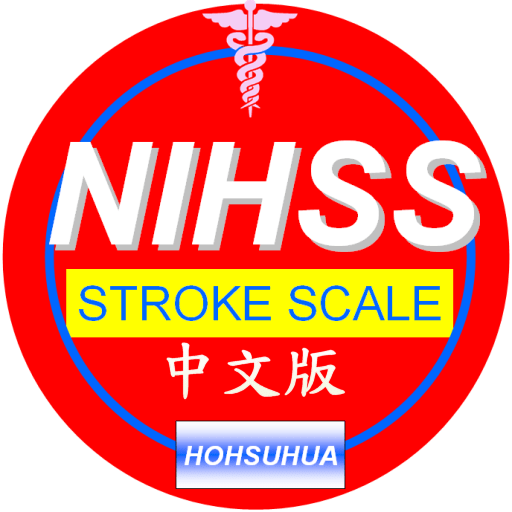NIHSS(中文版腦中風量表)【醫療APP玩免費】-APP點子
