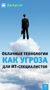 В Облаке.РФ screenshot 0