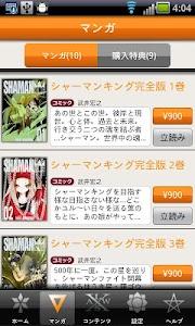 シャーマンキング App screenshot 1
