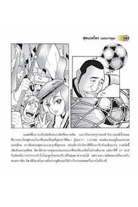 ฟุตบอลโลก(ฉบับการ์ตูน) ตอนที่5 screenshot 2