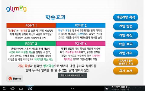 특허받은 길맥 영어문장 게임-초등영어필수 문장 습득 screenshot 22