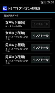 N2 TTS用追加声質データ(女声A) screenshot 0