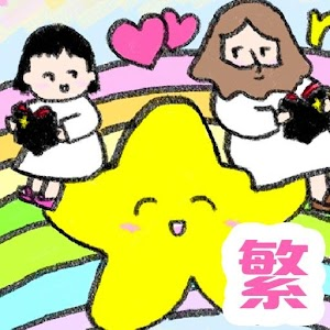 漫畫聖經 繁體中文 comic bible full
